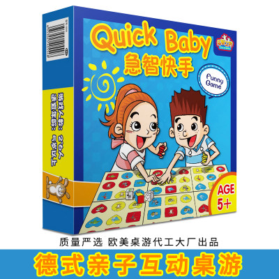 Parent-child board game Quick wit quick hand children's educational toys games kindergarten small class middle class big class birthday gift