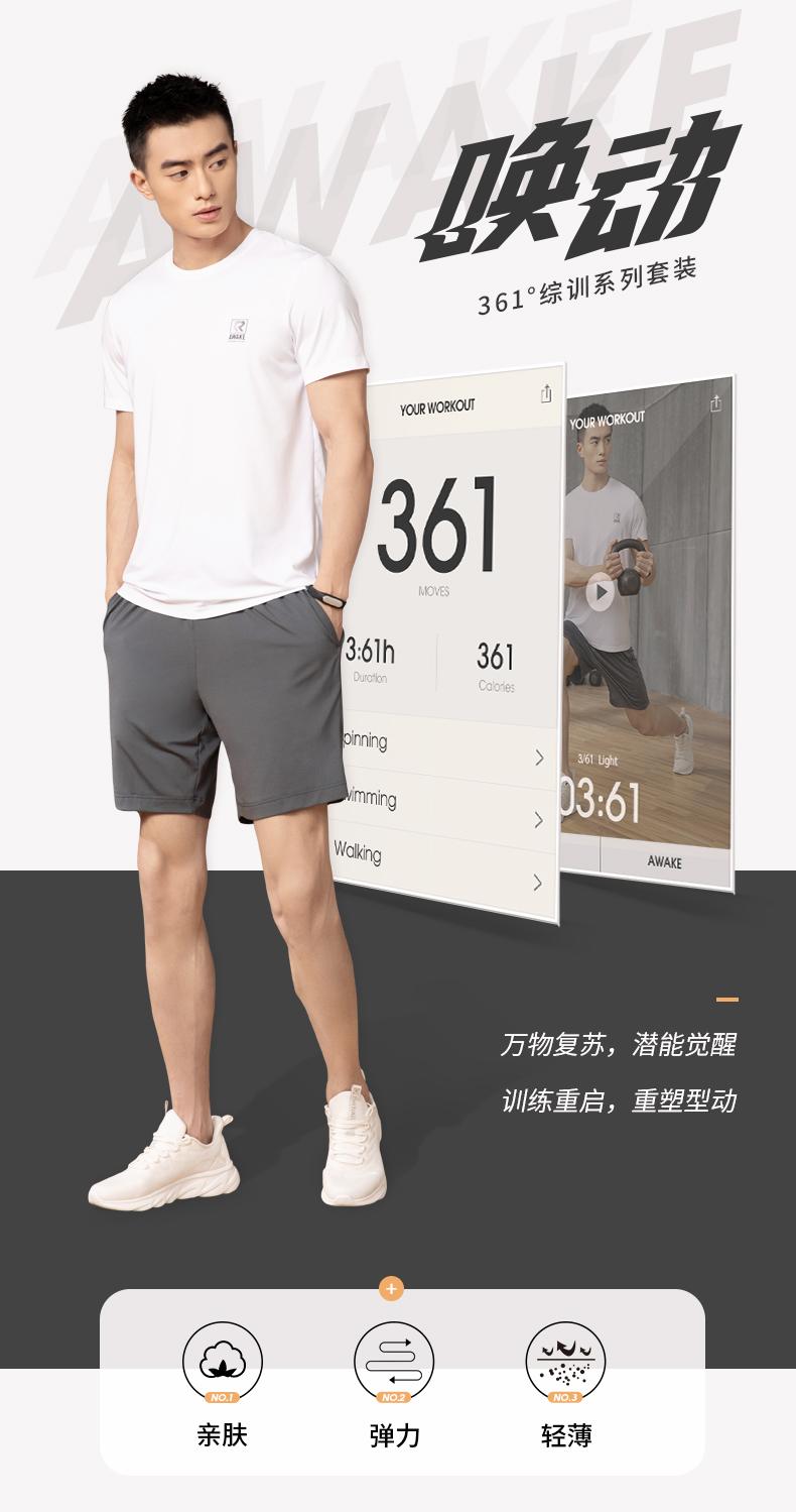 361度 2021夏季新款 男跑步T恤+健身短裤 两套装 图1