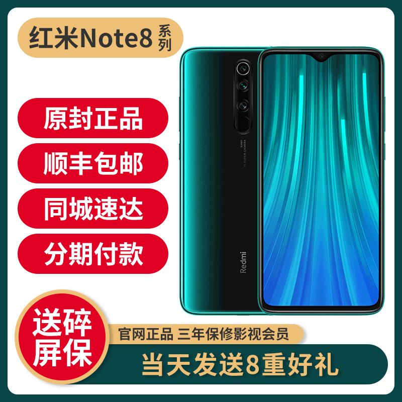 红米note8手机【当天发】官网正品Xiaomi/小米 Redmi Note8 Pro