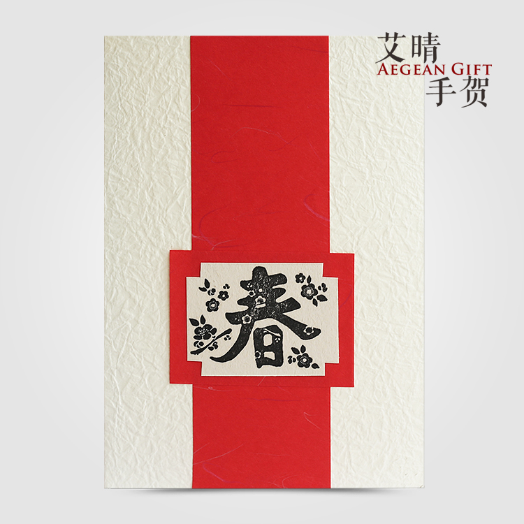 Ai Qing Hand Congratulation Original Antique Chinese Birthday
