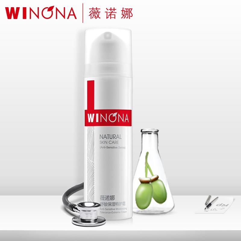 薇诺娜舒敏保湿特护霜15g敏感肌肤修护护肤品乳液三重保湿补水