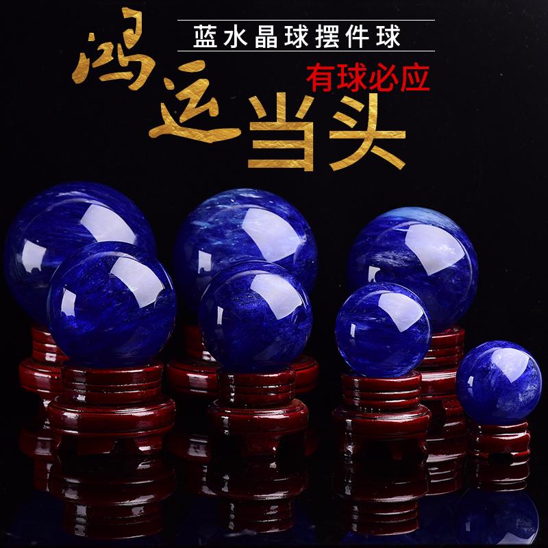 天然蓝色水晶球摆件 蓝水晶原石 招财镇宅旺事业 转运球 风水球