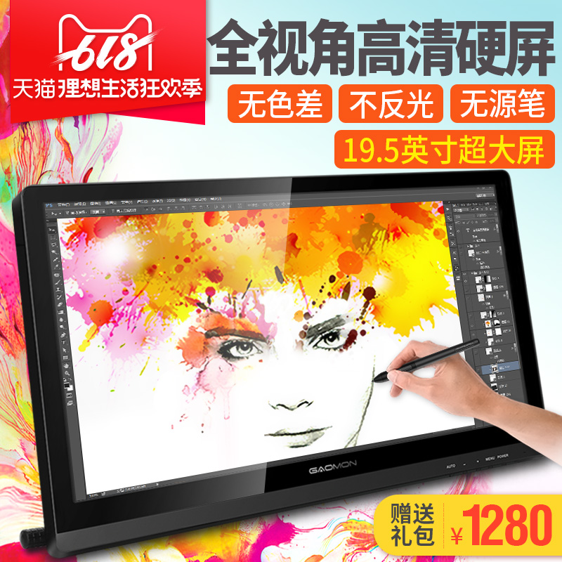 High diffuse GM185 pen screen hand-painted screen handwriting screen painting screen drawing screen computer hand-painted board LCD pen tablet