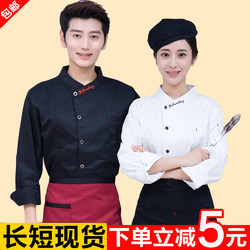 Chef uniforms long-sleeved autumn and winter thin section to increase men and women back kitchen restaurant hotel baking breathable chef uniforms