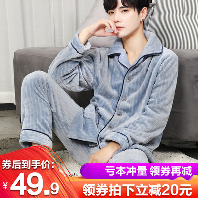 Pajamas men's winter coral velvet thickened plus velvet warm spring, autumn and winter men's flannel home service winter suit