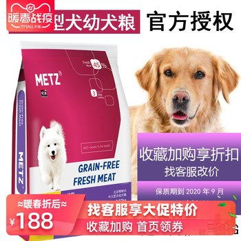 METZ Rose Medium and Large Dog Adult Puppy Food 20 lb Golden Retriever Grazing General Grain Free Dog Food 9.07kg