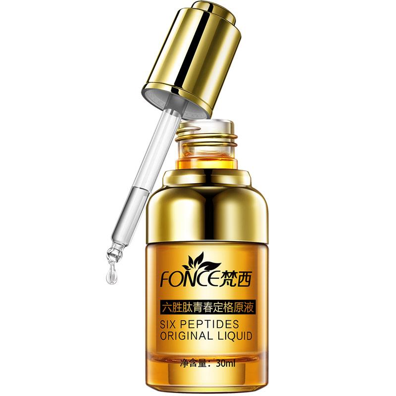 梵西六胜肽青春定格玻尿酸原液抗皱紧致补水去淡化细纹精华化妆品