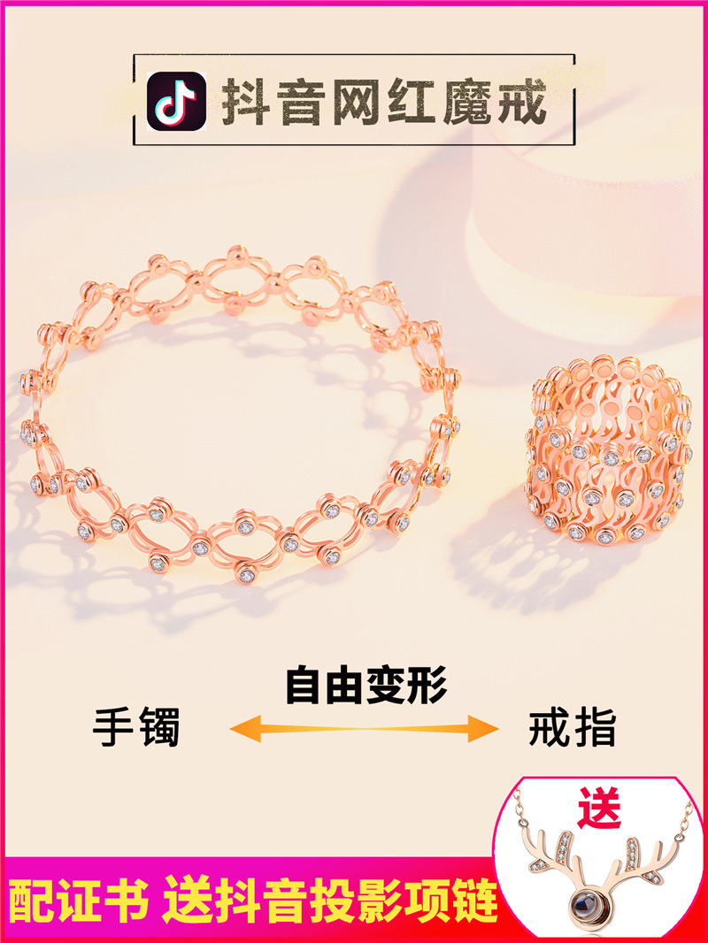 Net red Lord of the Rings ring ring telescopic female bracelet one-piece chain dual-use fashion Tanabata Valentine's Day gift to girlfriend