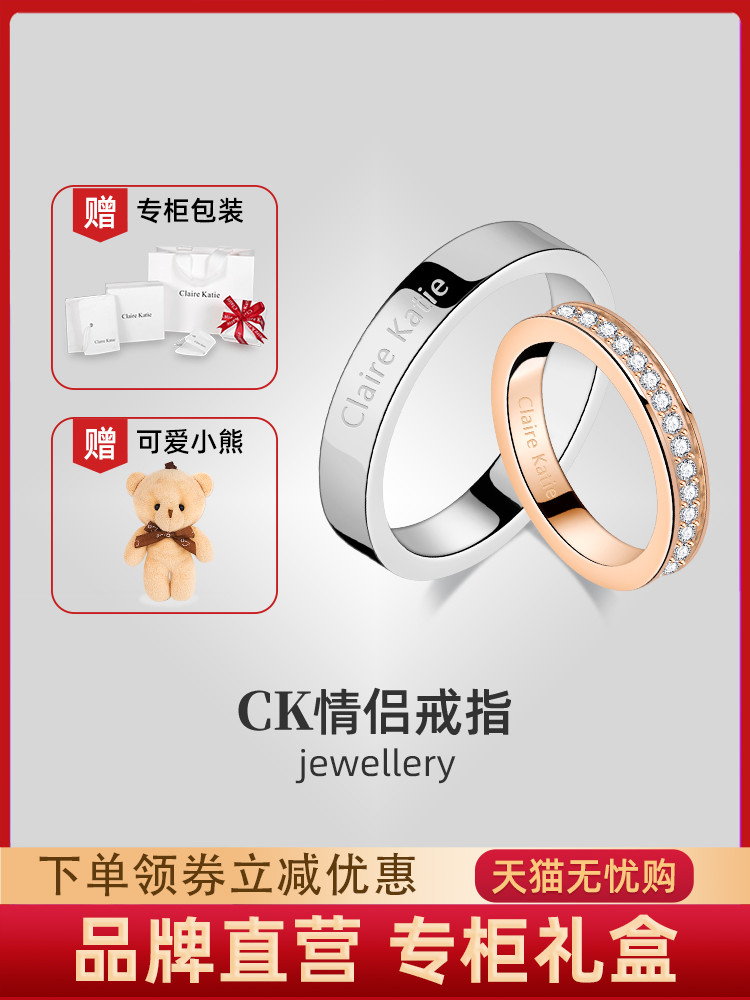 ck ring Male and female couples small ck ring starry sky A pair of official website Valentine's Day gift for girlfriend