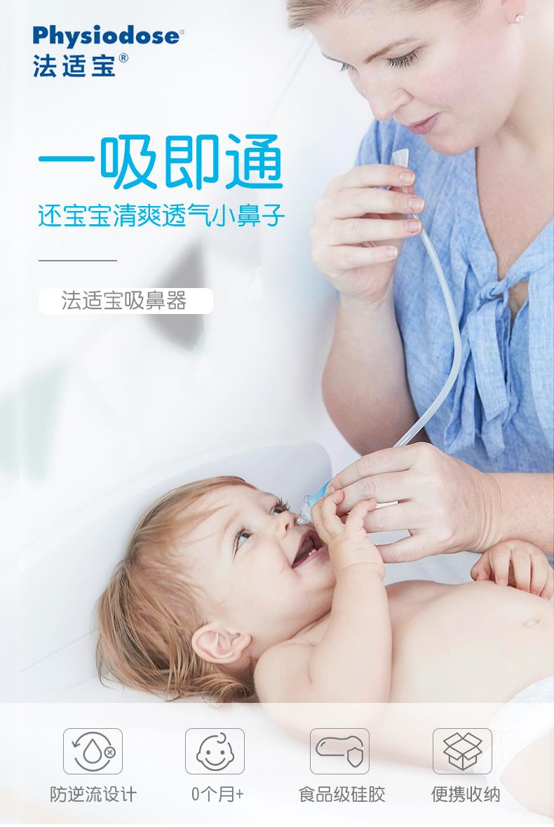 法国法适宝吸鼻器专用婴儿新生宝宝吸鼻器吸鼻屎口吸式鼻屎清洁器详细照片