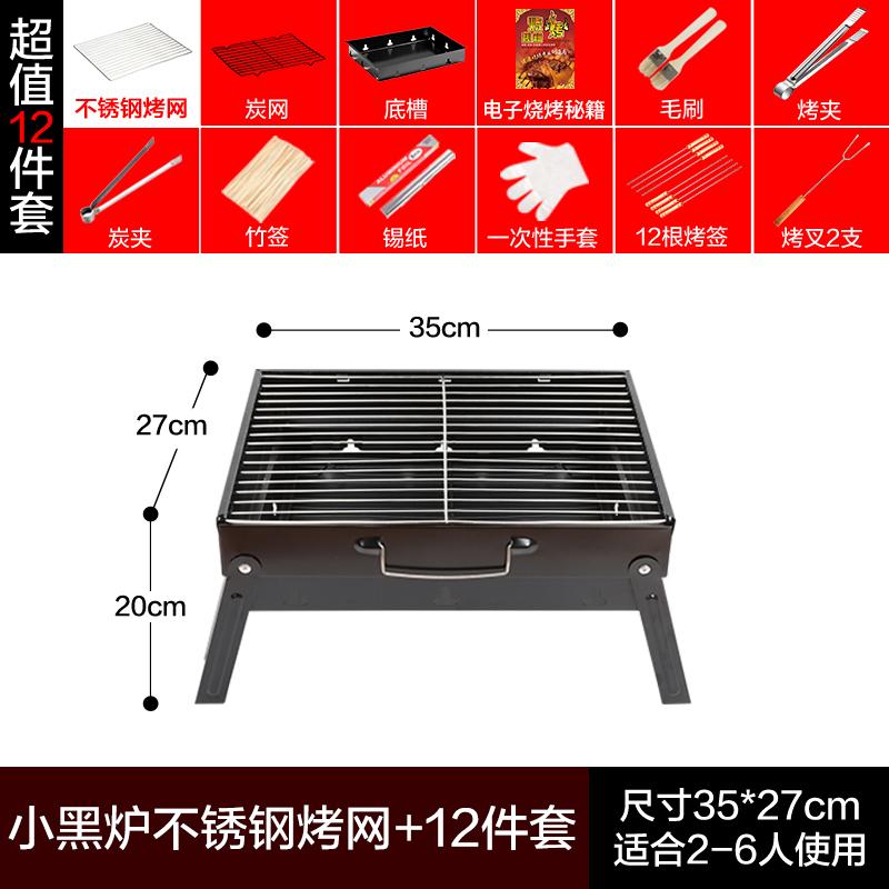 烧烤炉商用一体小型野外木炭全套烤架便携家用户外铁板烧v商用