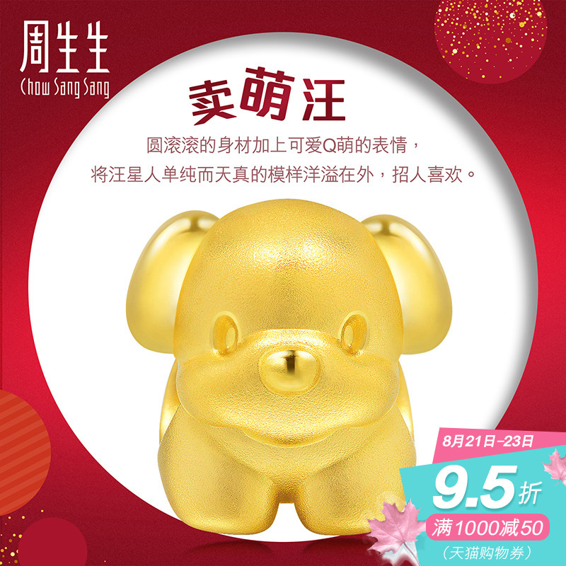 Chow Sang Sang Golden Gold Charme Beaded Series Cute Dog Transfer Bead 89806C Pricing