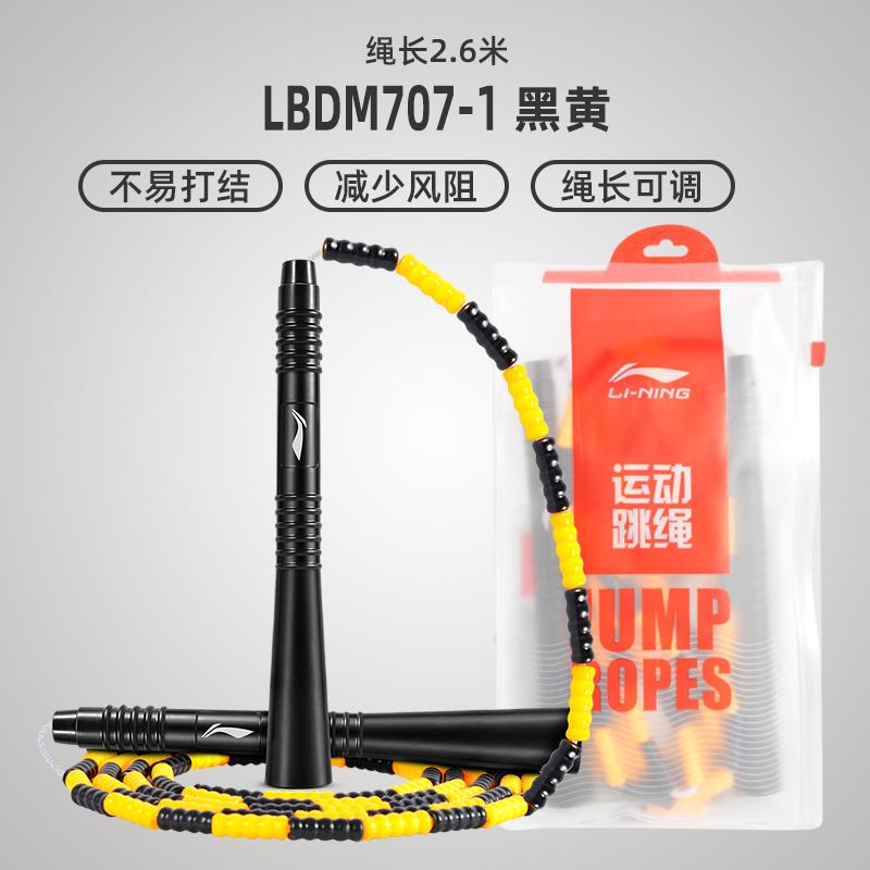 Lining 李宁 竞速钢丝跳绳  天猫优惠券折后¥14.9包邮(¥19.9-5)