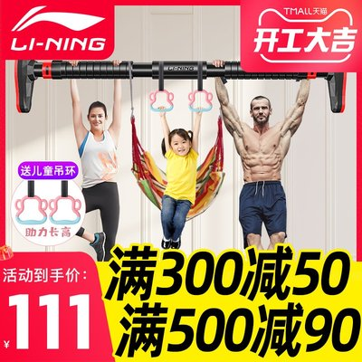 Li Ning Hand Base Household Indoor Children's Door Absorbing Take Rod Family Delivery Hunter Fitness Equipment