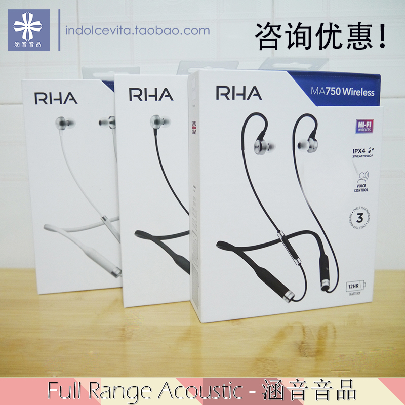 Dachang Genuine RHA MA750 Wireless MA650 wireless bluetooth in-ear headset a608d26ac6