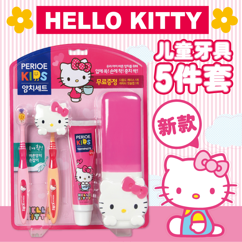 韩国原装Hello Kitty/Perioe Kids 儿童牙刷牙膏漱口杯组合套包邮
