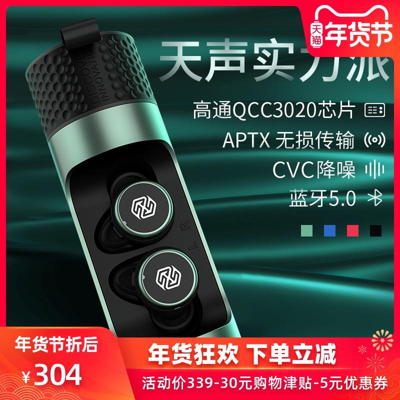 支持APTX+蓝牙5.0+13小时续航:耐尔金 TW004 降噪蓝牙耳机
