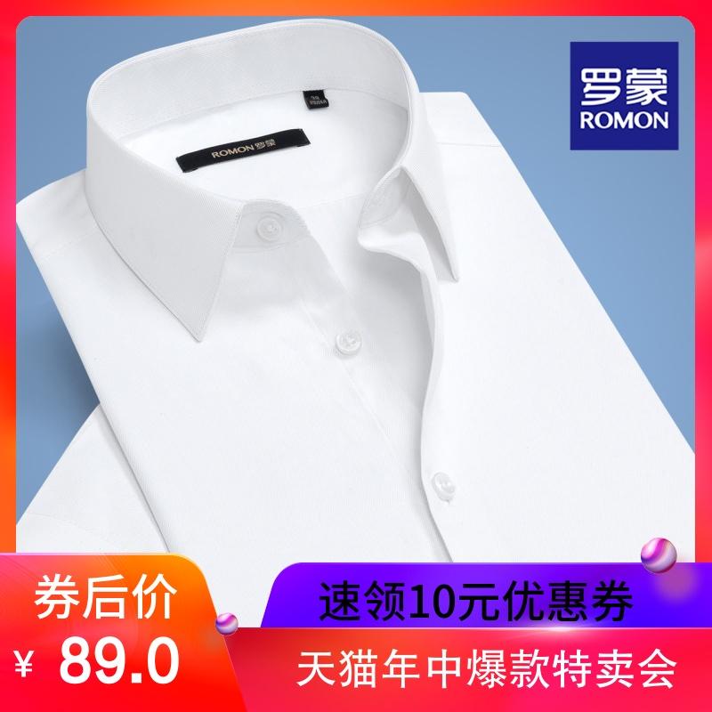 罗蒙男士职业衬衫正装衬衣免烫修身半夏季寸商务短袖韩版白衬衫男