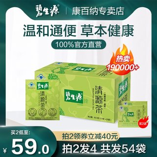 Besunyen Qingyuan Tea Runchang Laxative Tea Chang Run តែ