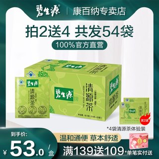 Besunyen Qingyuan Tea Chang Run Tea Cleansing Intestinal Digestion for Constipation Females Run Intestinal Laxative Tea Bags Genuine Non-Enzyme