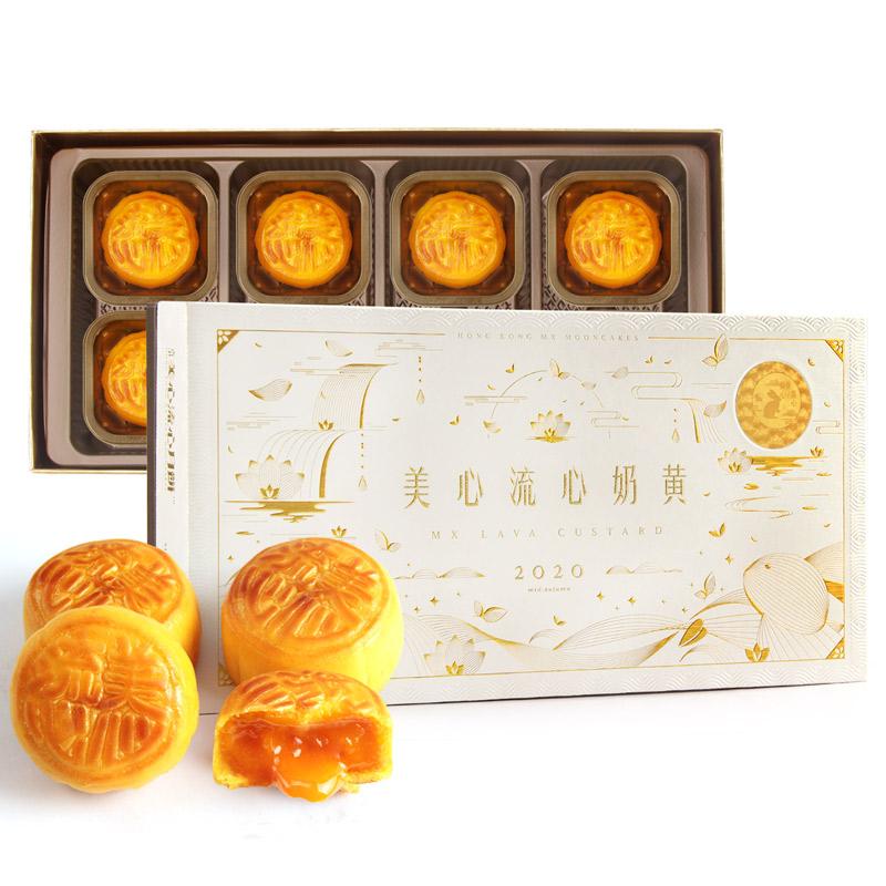 【顺丰包邮】香港美心流心奶黄月饼