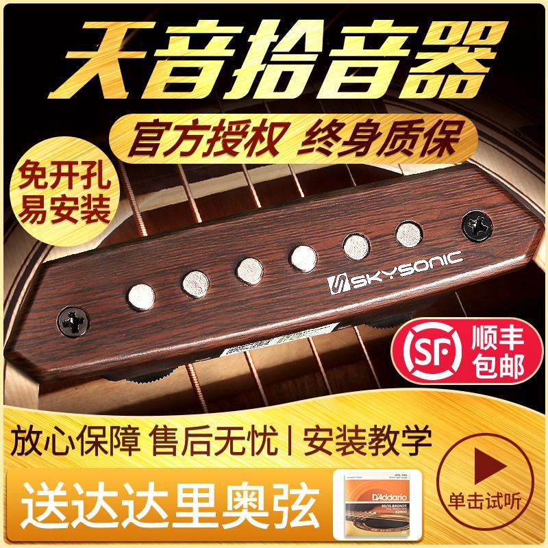Тяньинь пикап A810A710 хит панель T902T903 свободное открытие FS-1 без Электрическое усиление линейной акустической гитары