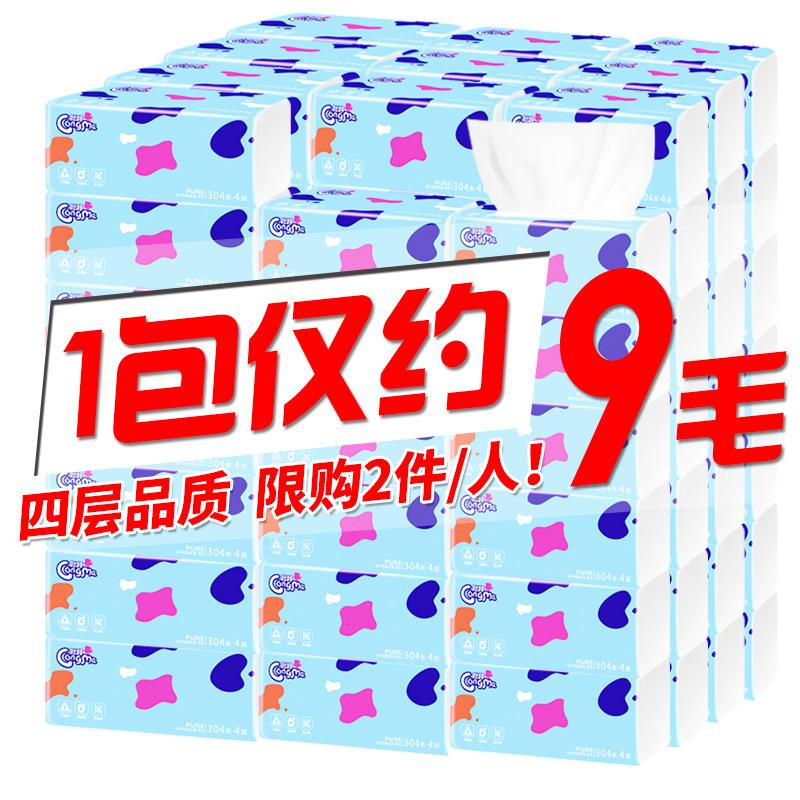 聪妈30包4层抽纸整箱批发卫生纸巾餐巾纸抽家用家庭装面纸促销500