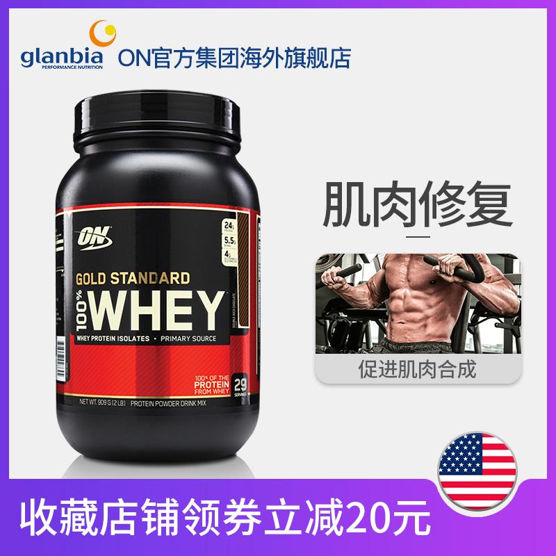 全球销量第一、健身增肌:2磅 美产 奥普帝蒙 ON 金标乳清蛋白粉