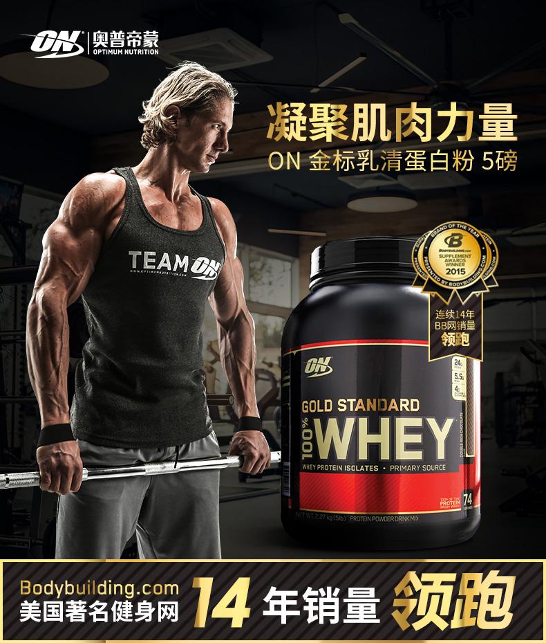 健身必备 Optimum Nutrition 奥普帝蒙 欧普特蒙 ON Whey 金标乳清蛋白增肌粉 巧克力味 2.27kg 多重优惠折后¥388包邮包税 多味可选 88VIP会员还可95折