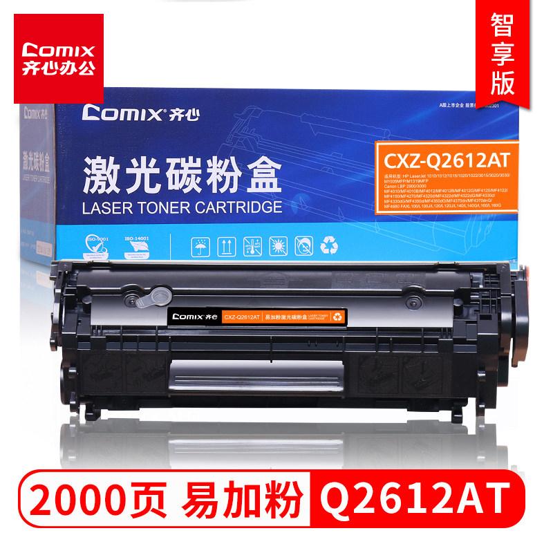 Thích hợp để dễ dàng thêm bột mực HP12A Hộp mực HP1005 Q2612A m1005 HP1010 HP1020 1018 Máy in HP M1005MFP Canon LBP2900 + - Hộp mực