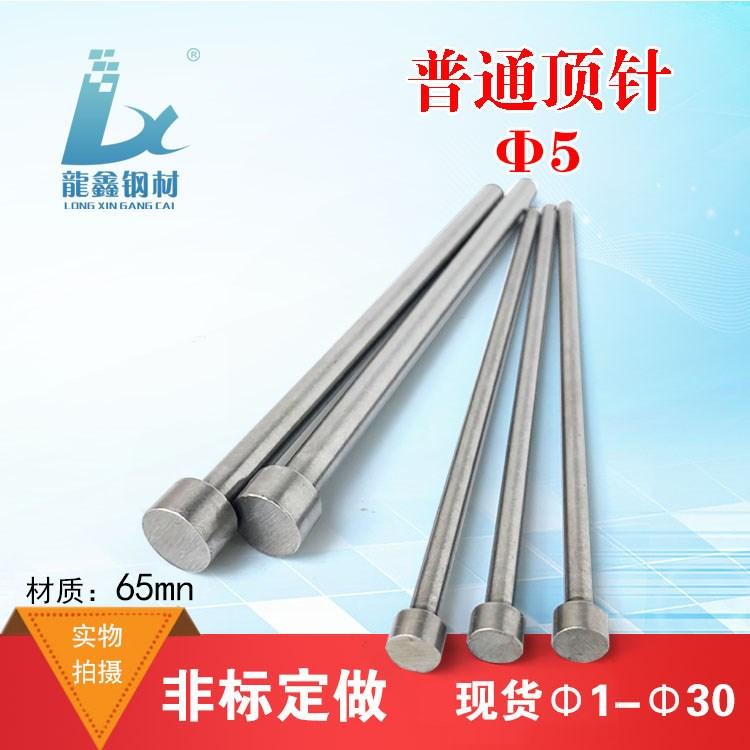 普通推杆顶针直径65MN顶针顶针塑料模具模具扁单级顶杆顶针D5