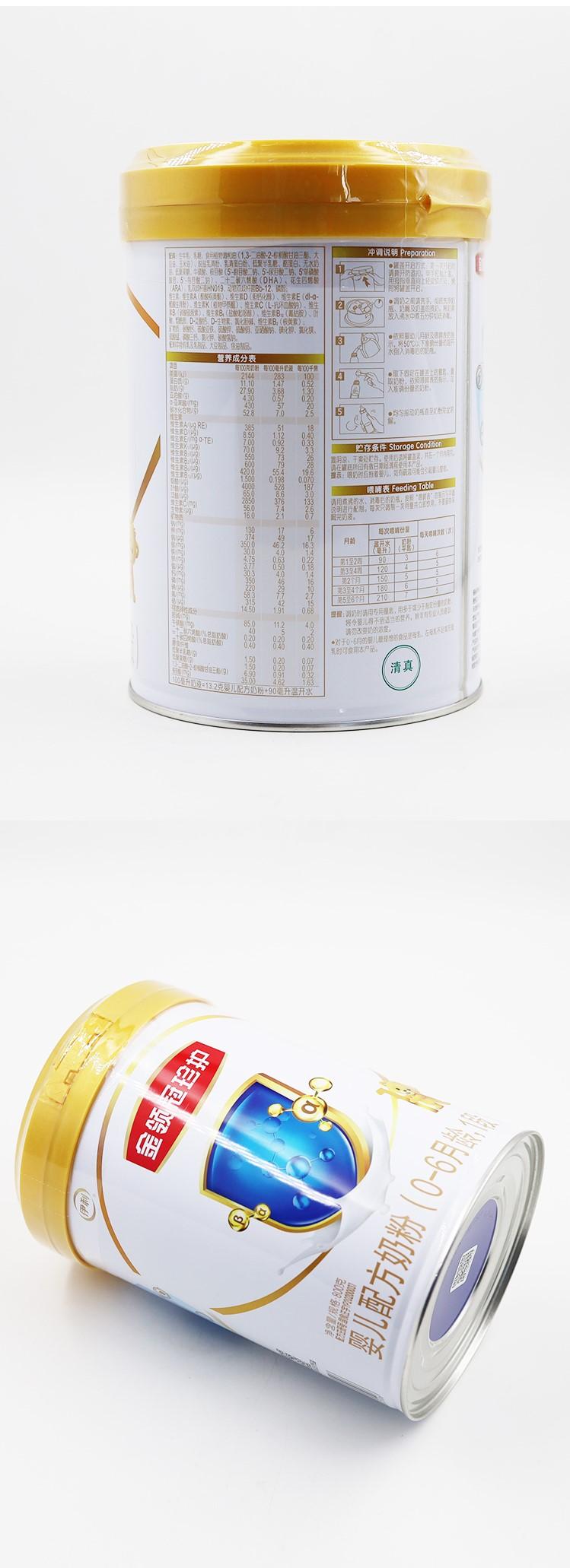 买送金领冠珍护段婴儿配方奶粉克一段实体店正品防伪溯源详细照片