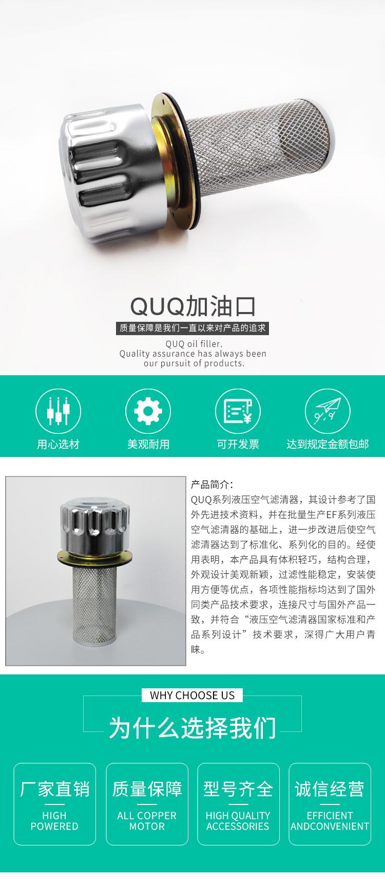 Hydraulic tank air filter oil filler filter quq2(图2)