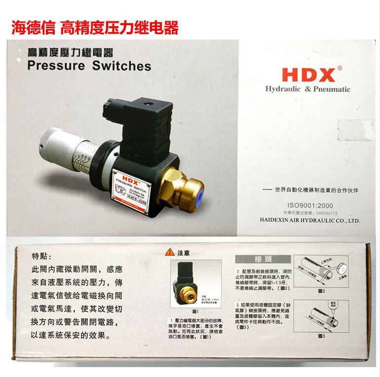 Hyde signal voltage relay hjcs-02-n(图3)