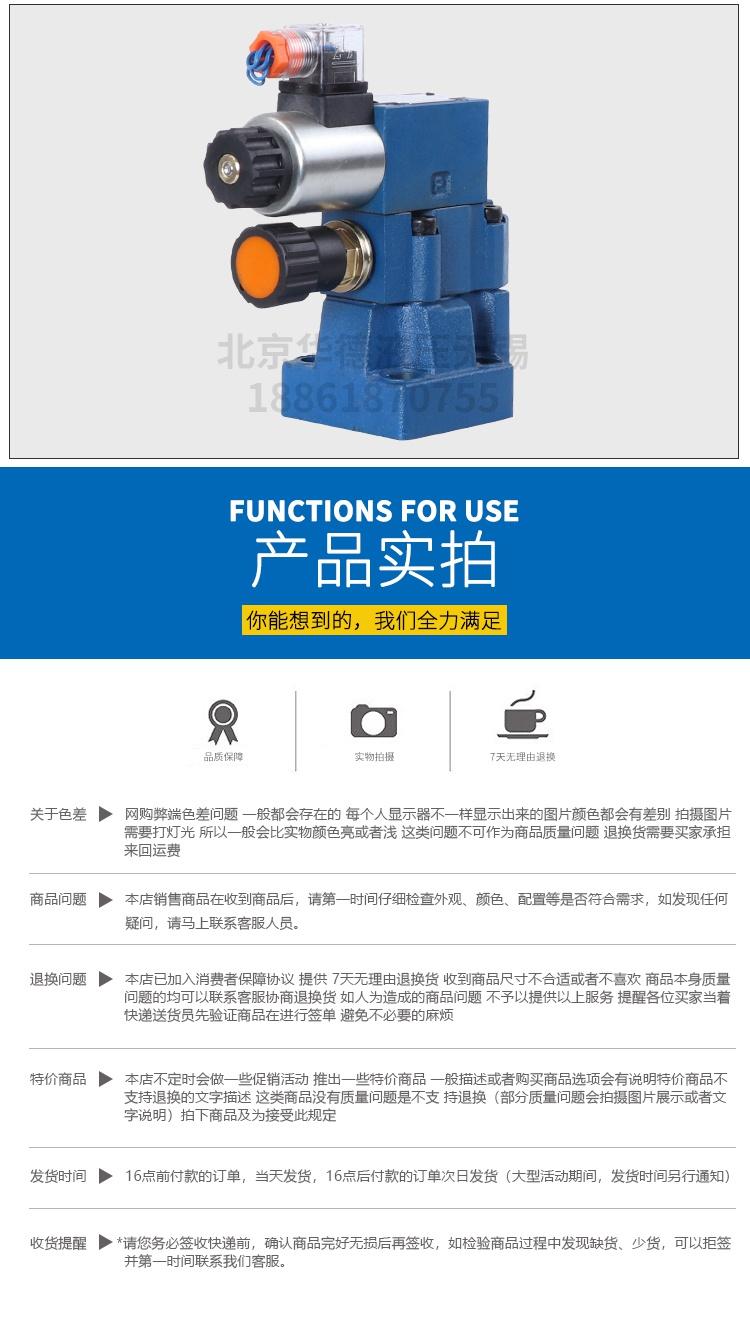 先导式电磁溢流阀DBW30B-1-50B/3156CG24N9Z5L北京华德液压CW220(图7)