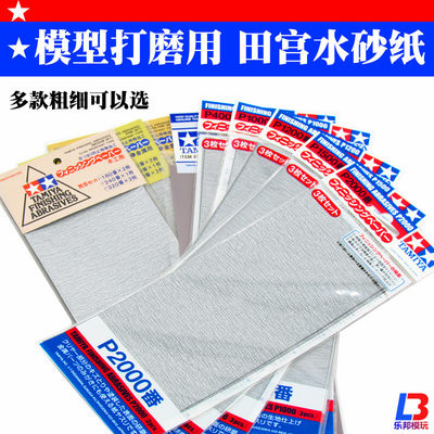 Tamiya sandpaper model making sandpaper set of fine and thick water sandpaper 400-2000#1000#