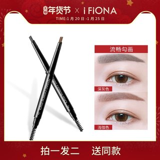IFIONA Fiana double-head eyebrow pen waterproof anti-sweat natural lasting non-decoloriament does not blister with a triangular eyebrow pencil