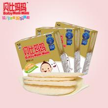 【贝比玛玛】宝宝原味米饼50g*3