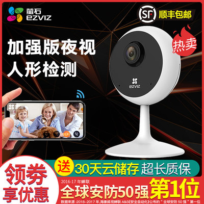 Fluorite C1C home camera HD night vision wireless wifi with mobile phone remote indoor monitor network