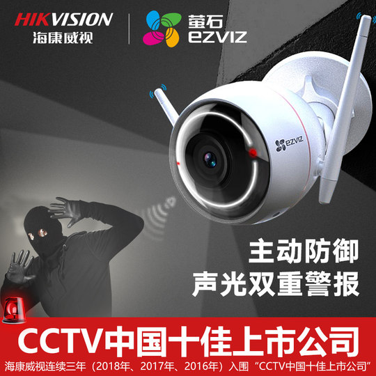 Fluorite Cloud C3W/C Outdoor Night Vision Wireless Camera Home Connected Mobile Phone Remote Ying HD Network Monitor C
