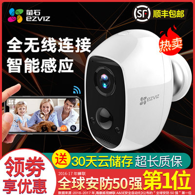 Fluorite C3A battery rechargeable surveillance camera with mobile phone wireless night vision remote home plug-in-free HD