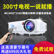 Yizhi 2020 new projector D3 home wireless wifi home theater 3D smart 4K laser day ultra HD office training small portable mobile phone 1080p projector wall cast