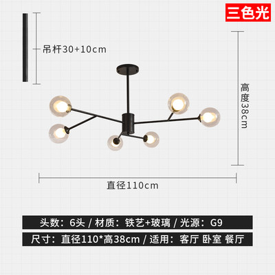 Nordic creative modern magic bean chandelier personality living room bedroom dining room lighting warm and atmospheric branch-shaped molecular lamps