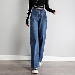 Wide-leg jeans women's loose high waist drape 2019 autumn new style is thin Hyuna straight mopping daddy pants