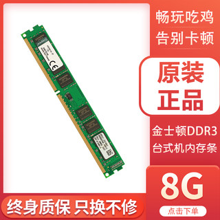 Kingston 8G DDR3 1600 8G MEMORY chip PC desktop compatible hacker God bar 1866 1333