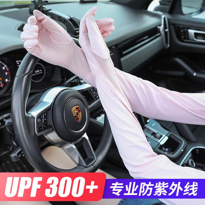 ACUC防晒手套女防紫外线薄款冰丝夏季开车电动车冰袖长款手袖护臂