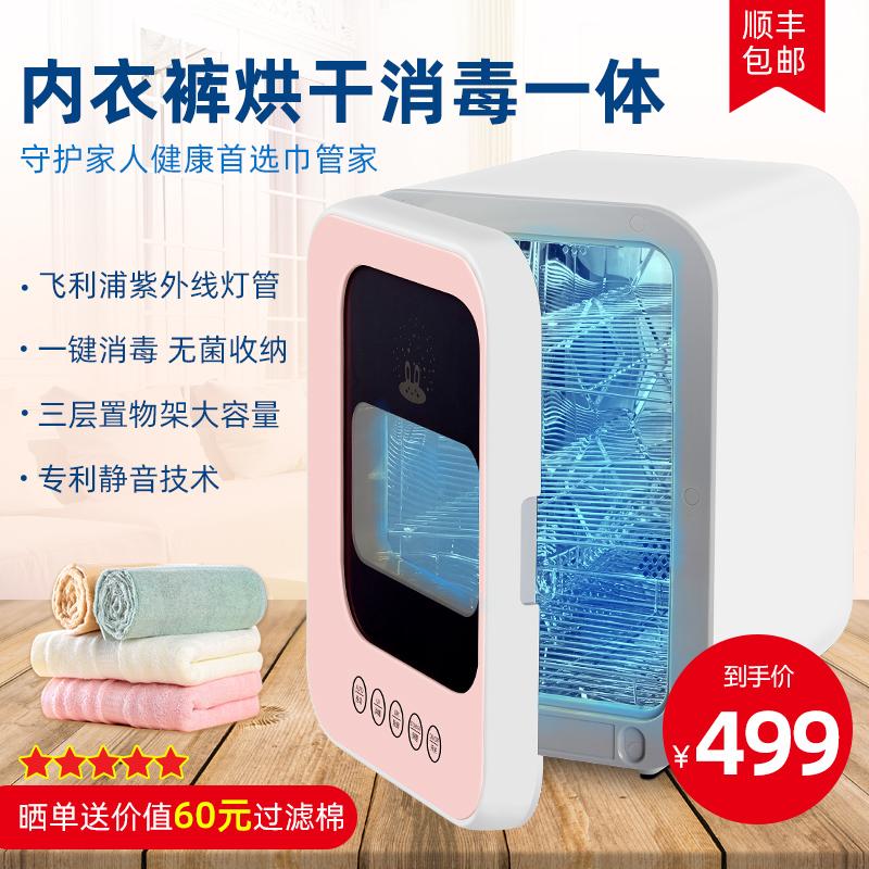 巾管家内裤消毒机家用小型臭氧毛巾柜母婴UV杀菌箱一体内衣烘干机