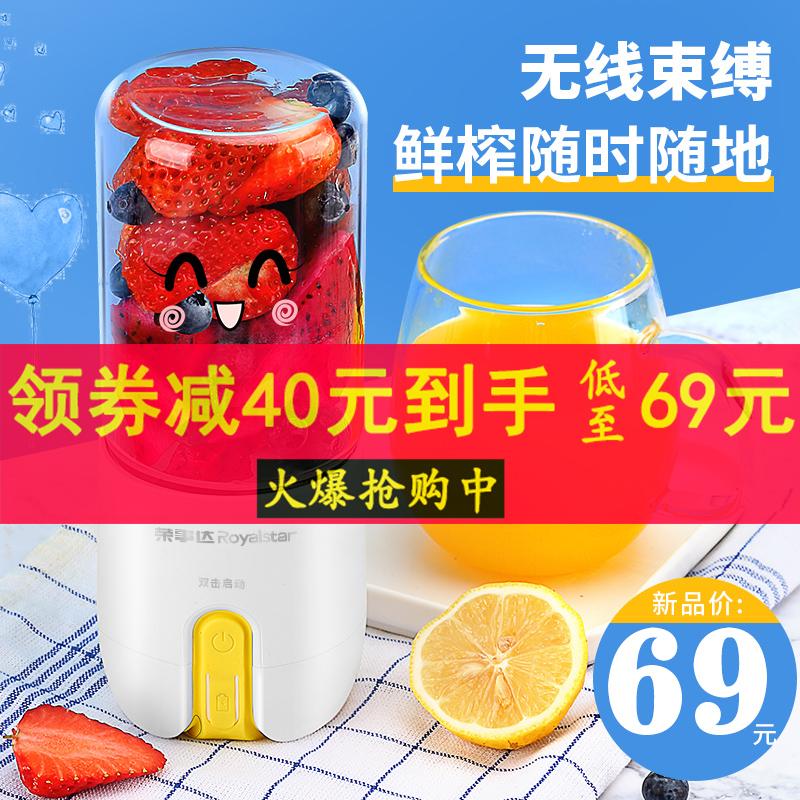 荣事达榨汁机家用小型学生充电便携式榨汁杯水果v家用迷你炸果汁机