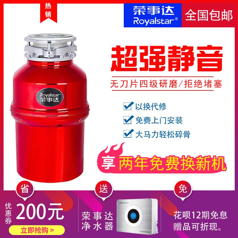 Rongshida бытовой кухни кухонные комбайны кухонные отходы низ Ультразвук мельницы для воды пакет установка
