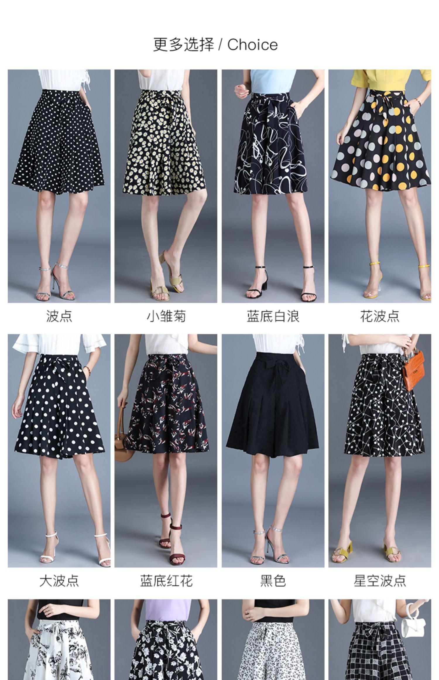 雪纺裙裤女夏季2020新款高腰显瘦a字短裙裤垂感冰丝五分阔腿裤子商品详情图